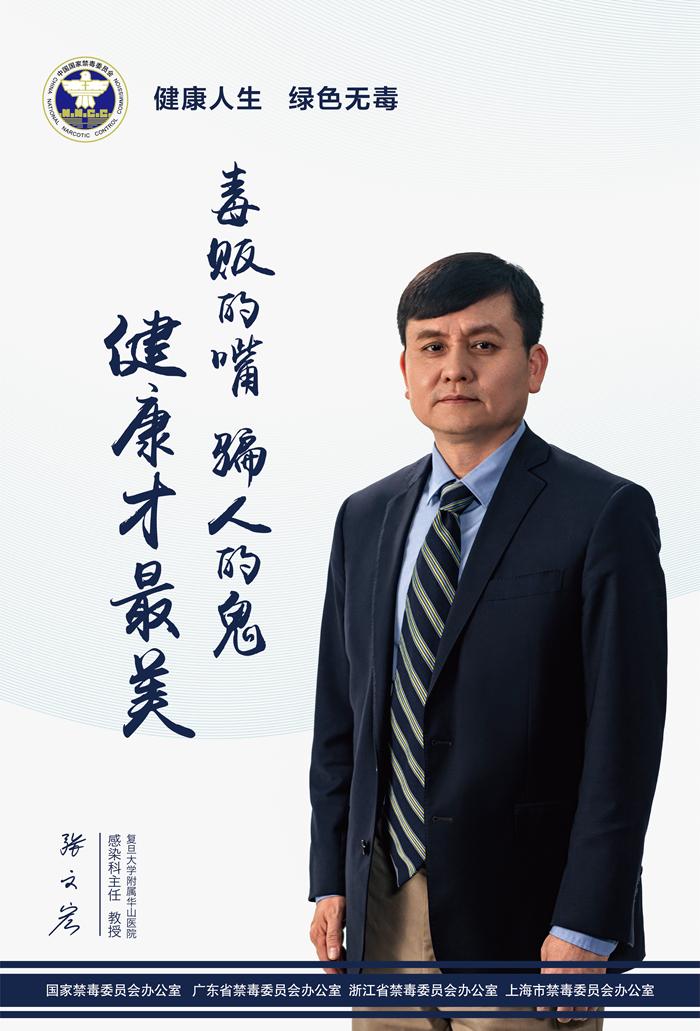 禁毒公yi宣传海报-03.jpg